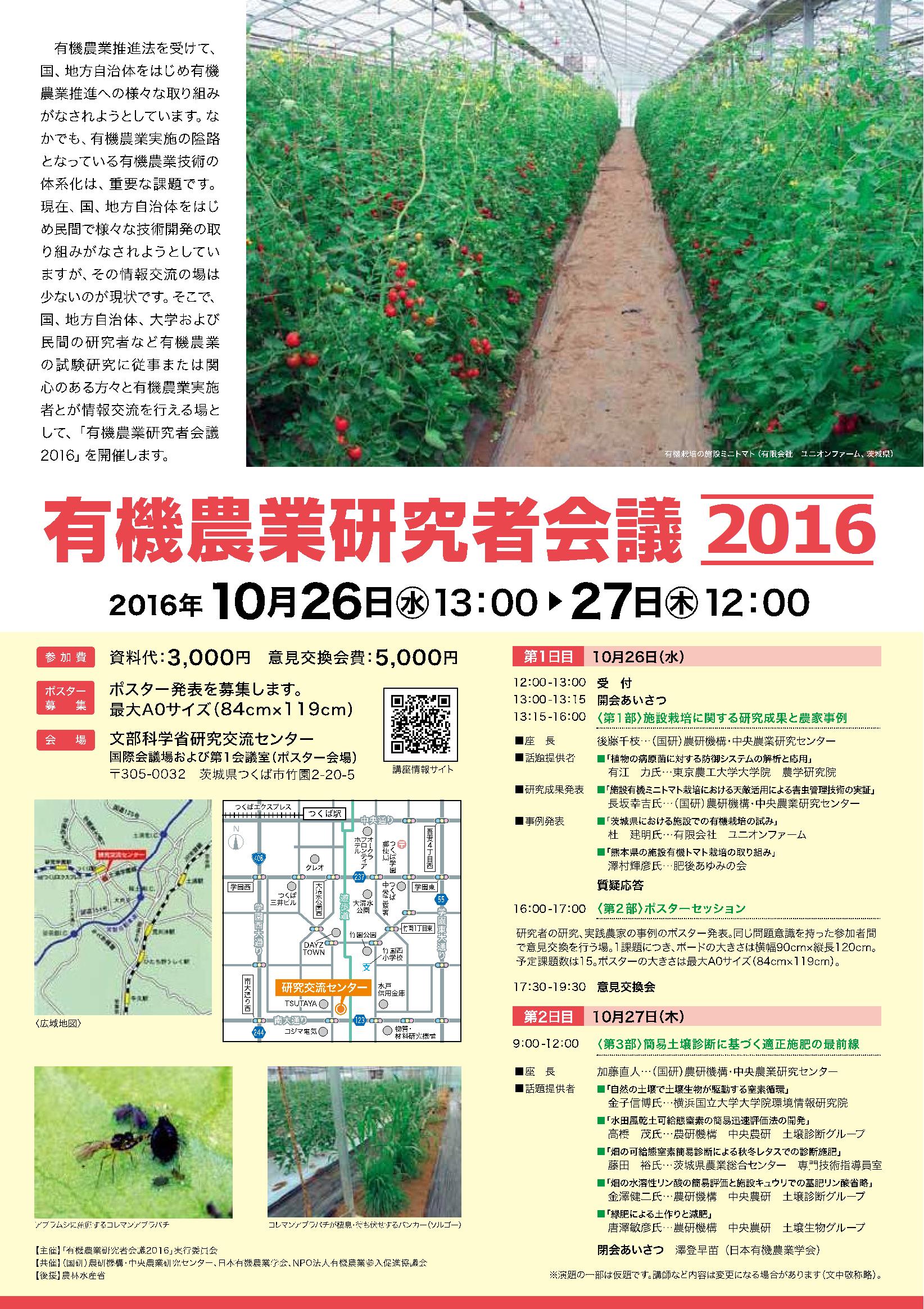 有機農業研究者会議2016