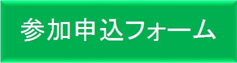 第18回有機農業公開セミナーin東京 参加申込