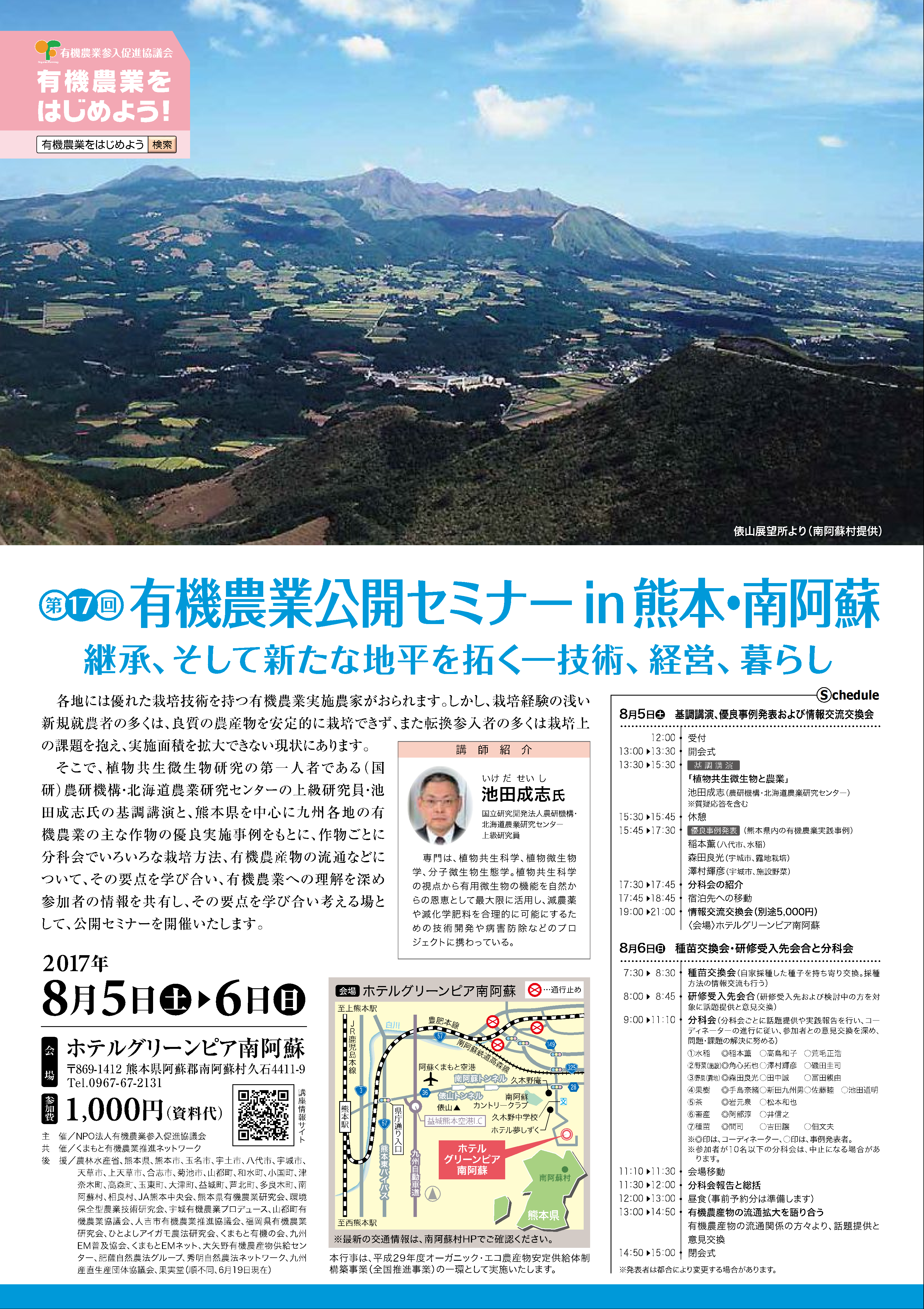 第17回有機農業公開セミナーin熊本・南阿蘇(2017)