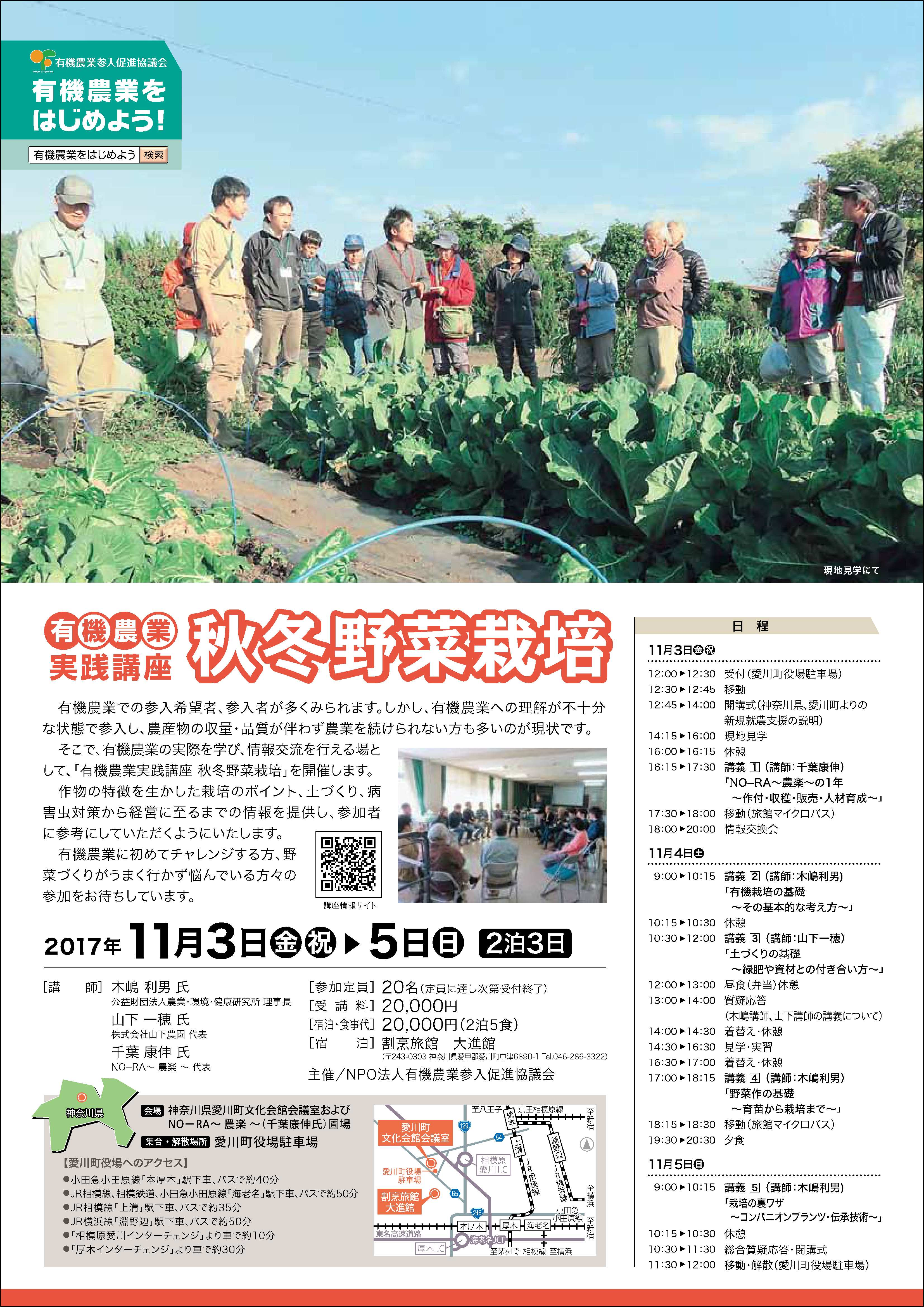 有機農業実践講座 秋冬野菜の有機栽培