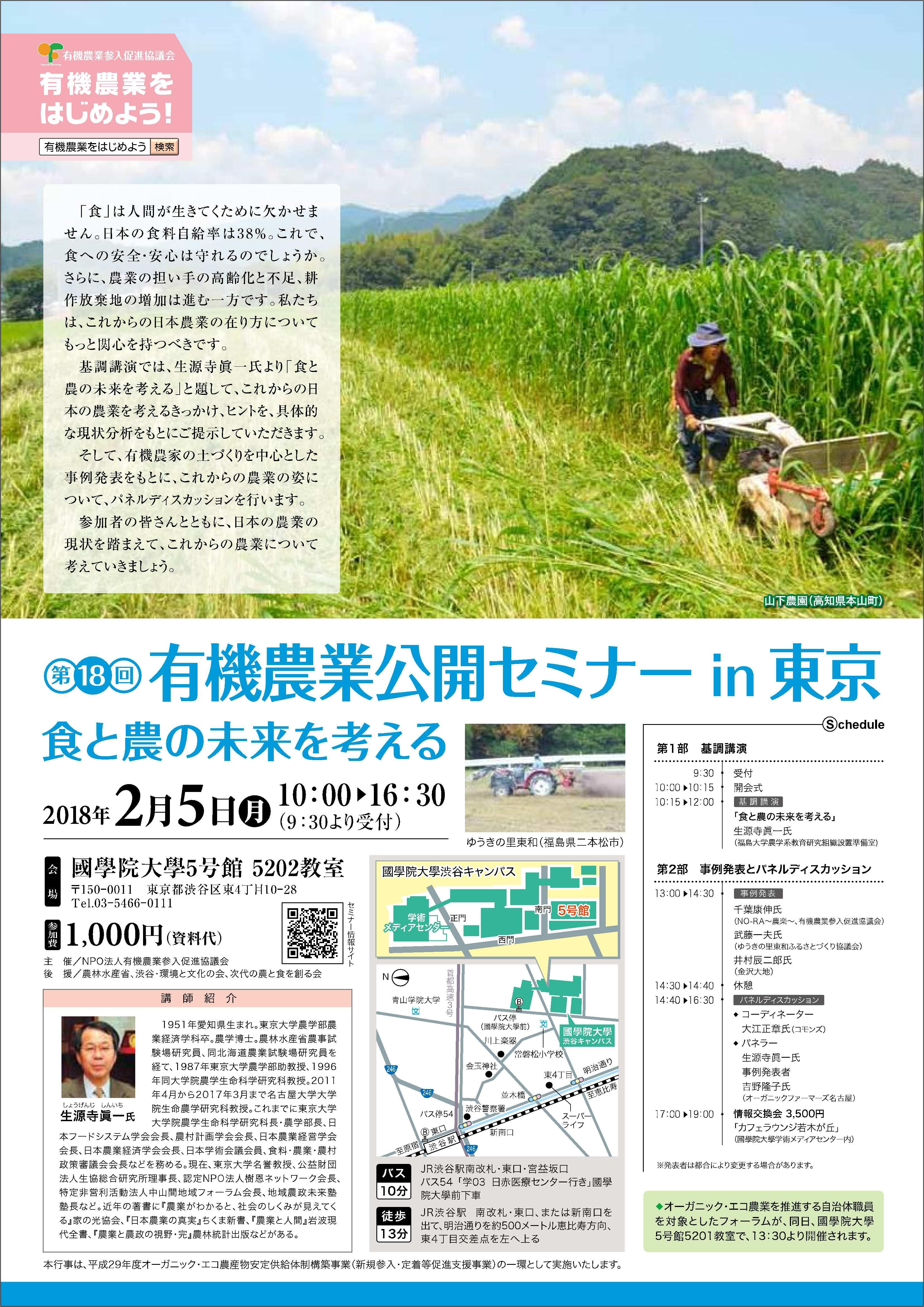 第18回有機農業公開セミナーin東京(2018)