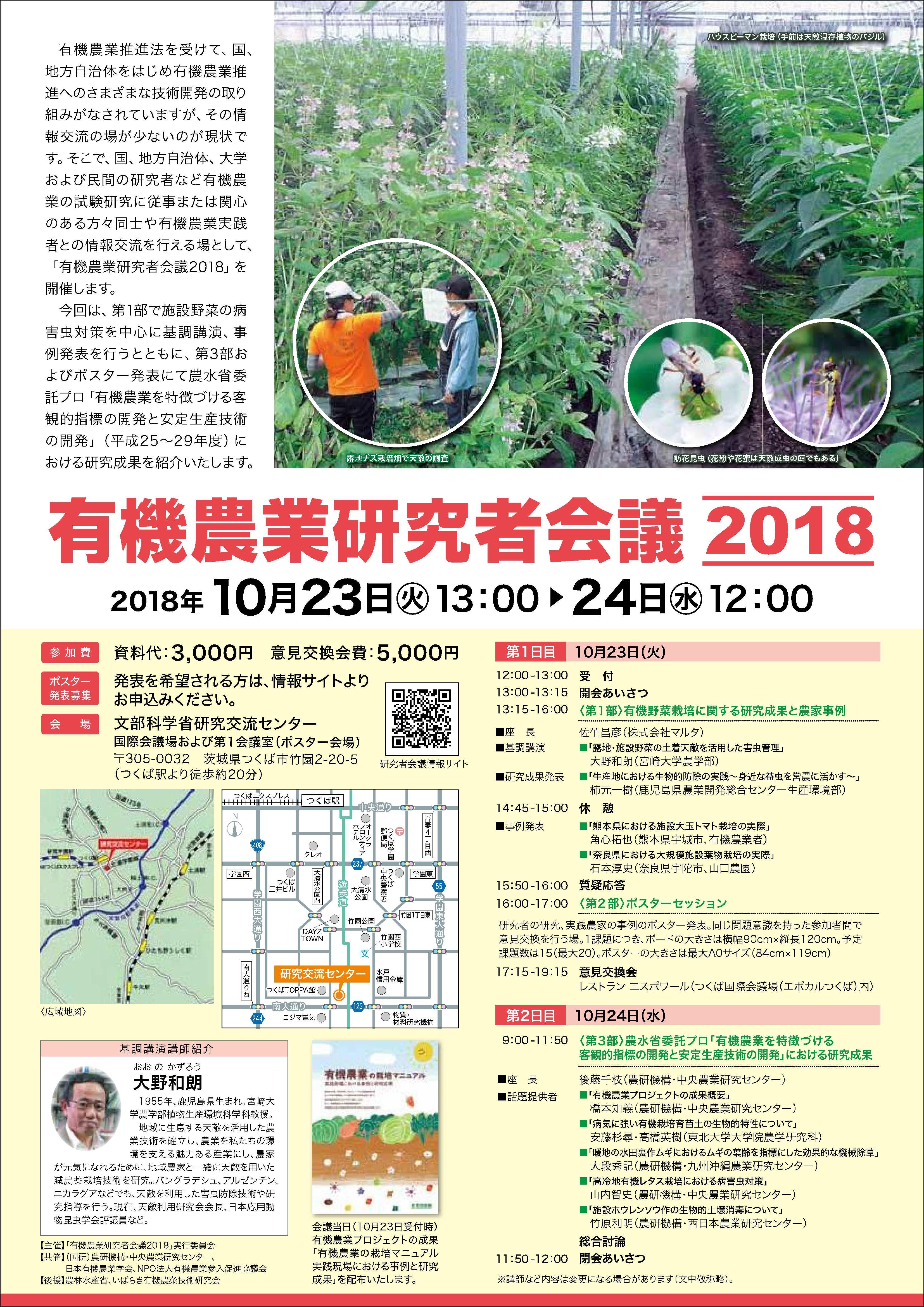 有機農業研究者会議2018