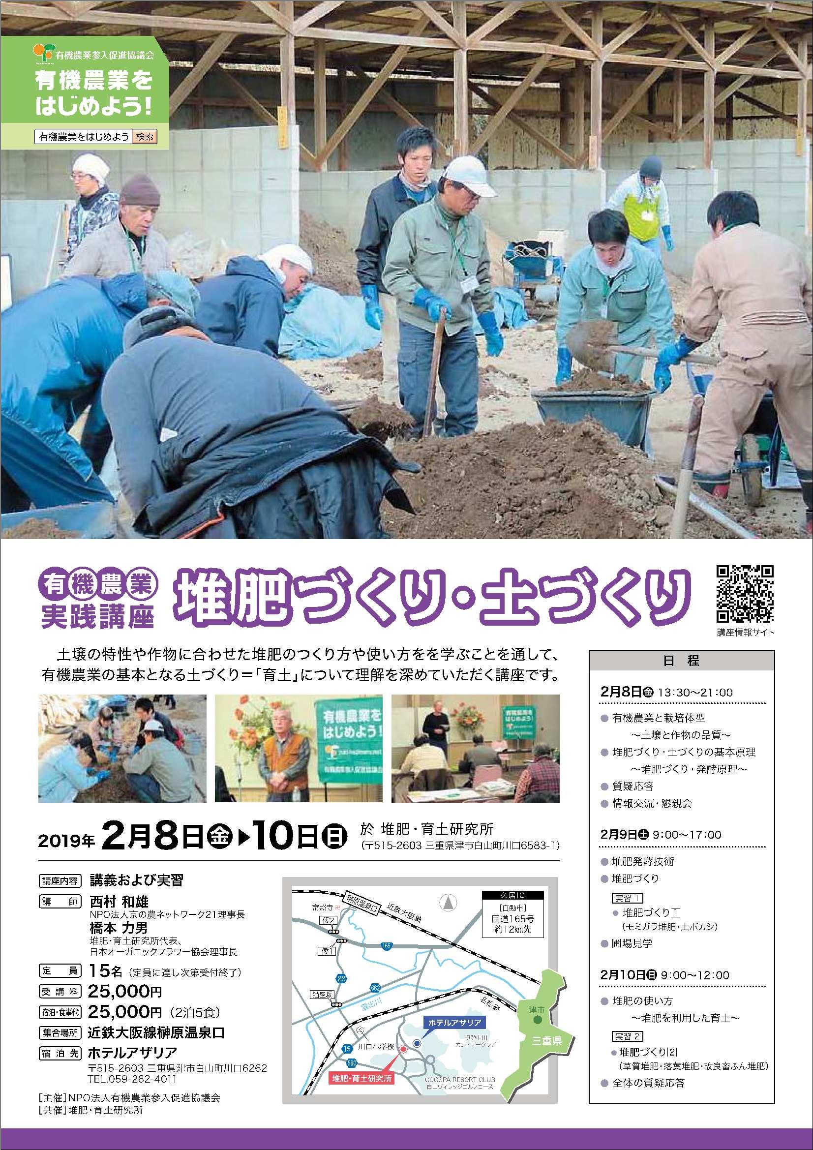 有機農業実践講座 堆肥づくり・土づくり