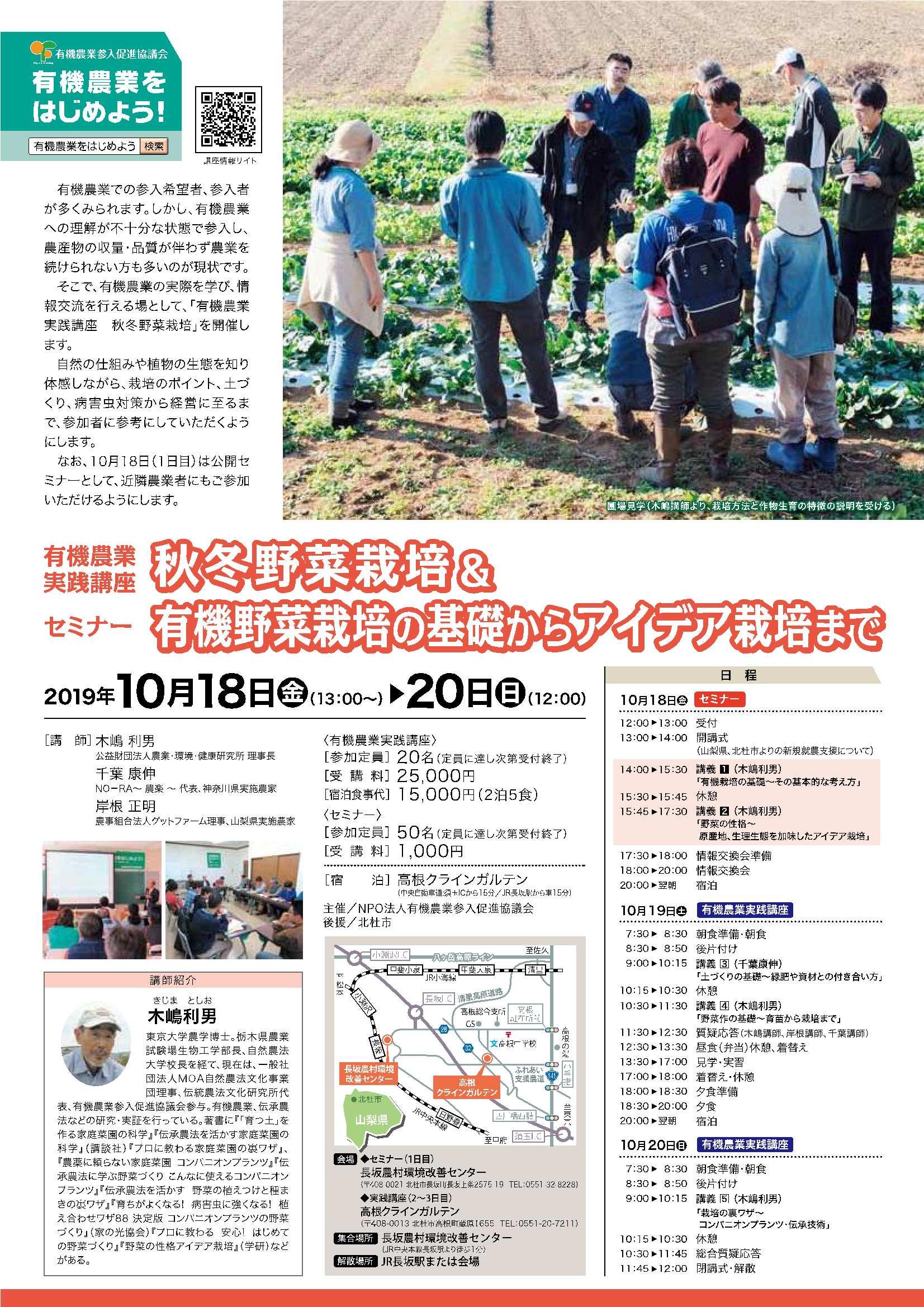 有機農業実践講座 秋冬野菜栽培&セミナー